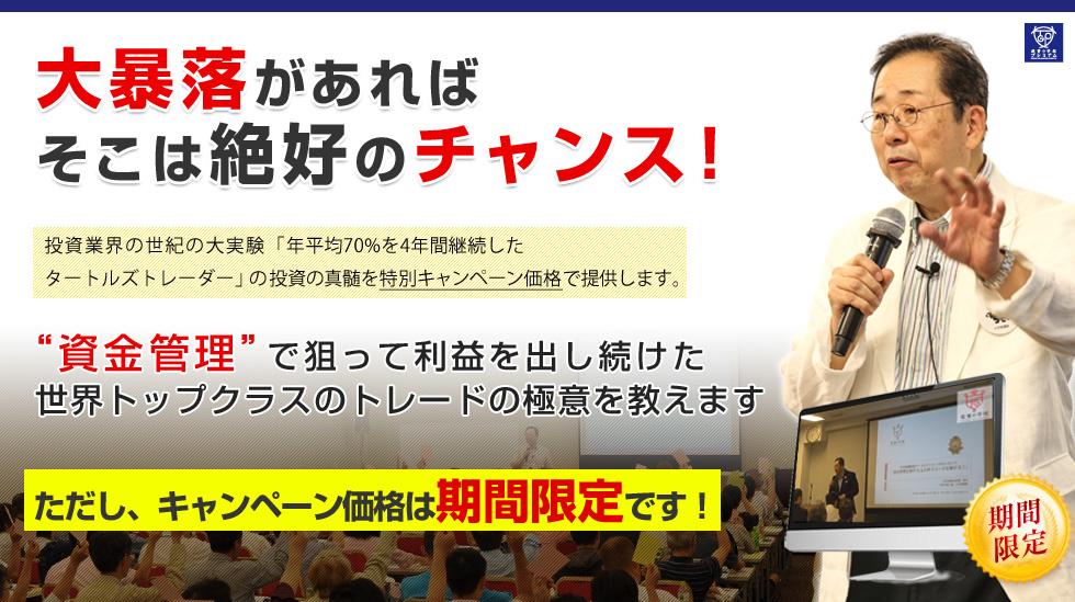 【オンライン版】タートルズ要点攻略セミナー